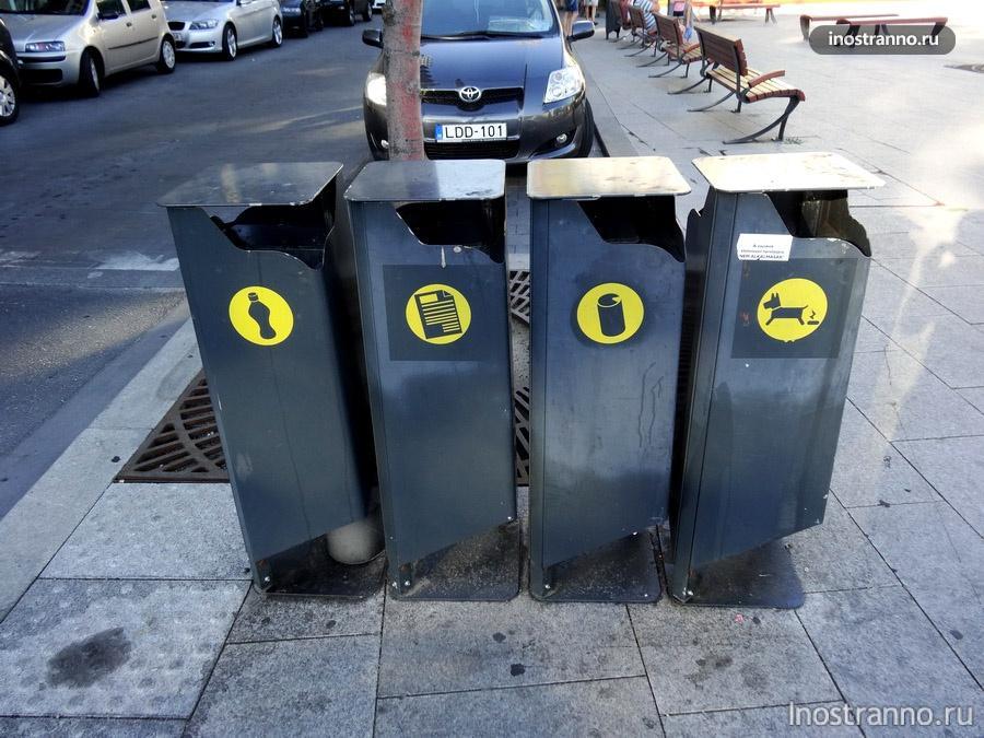 мусорки в Венгрии