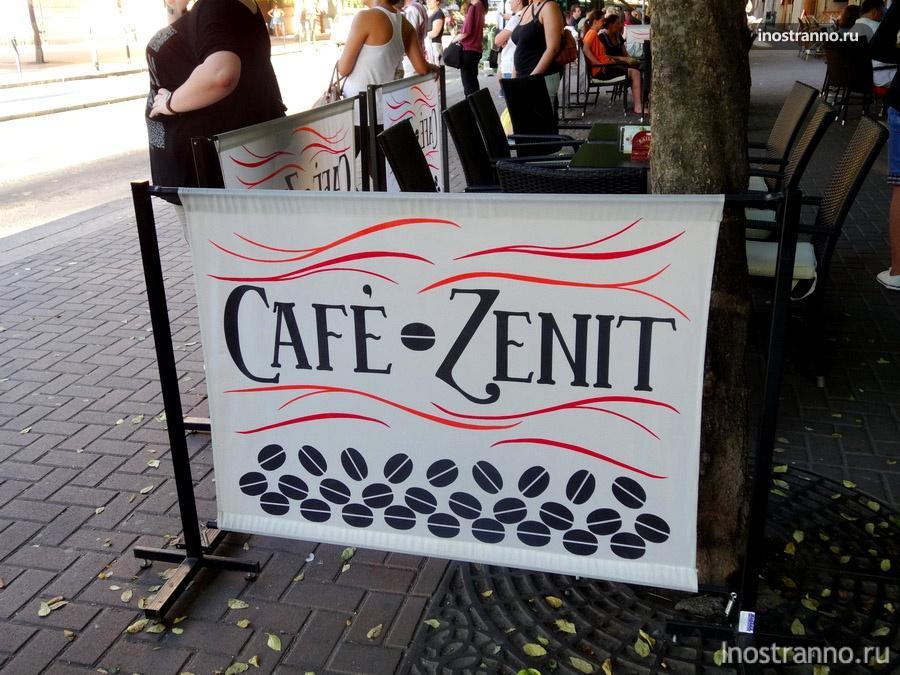 кафе Зенит