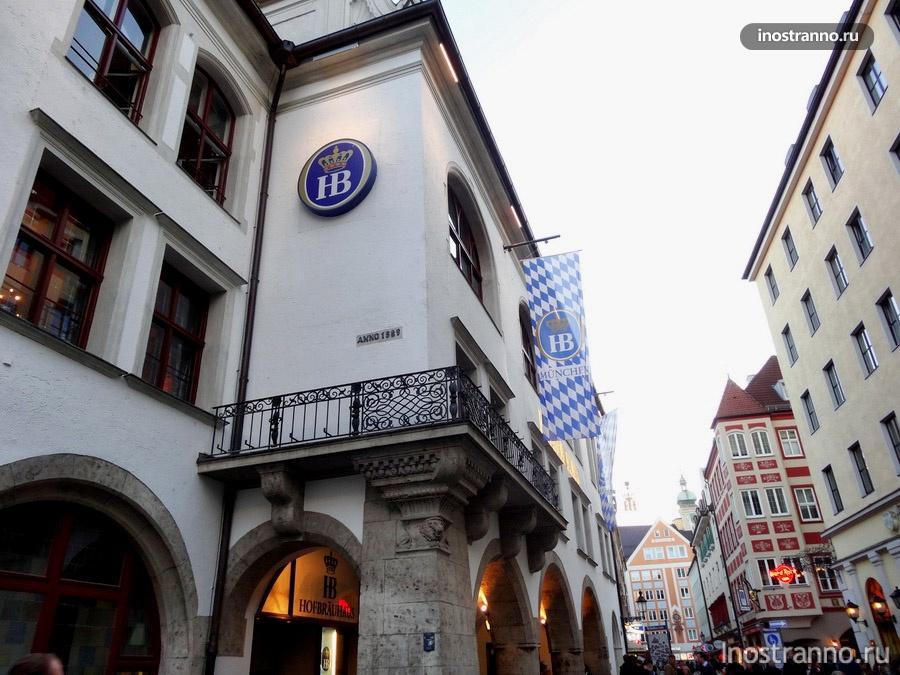 Пивная Хофбройхаус в Мюнхене