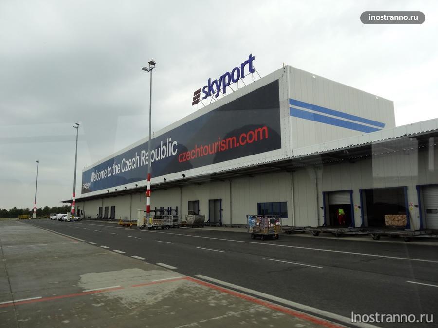 почтовый склад в аэропорту Праги