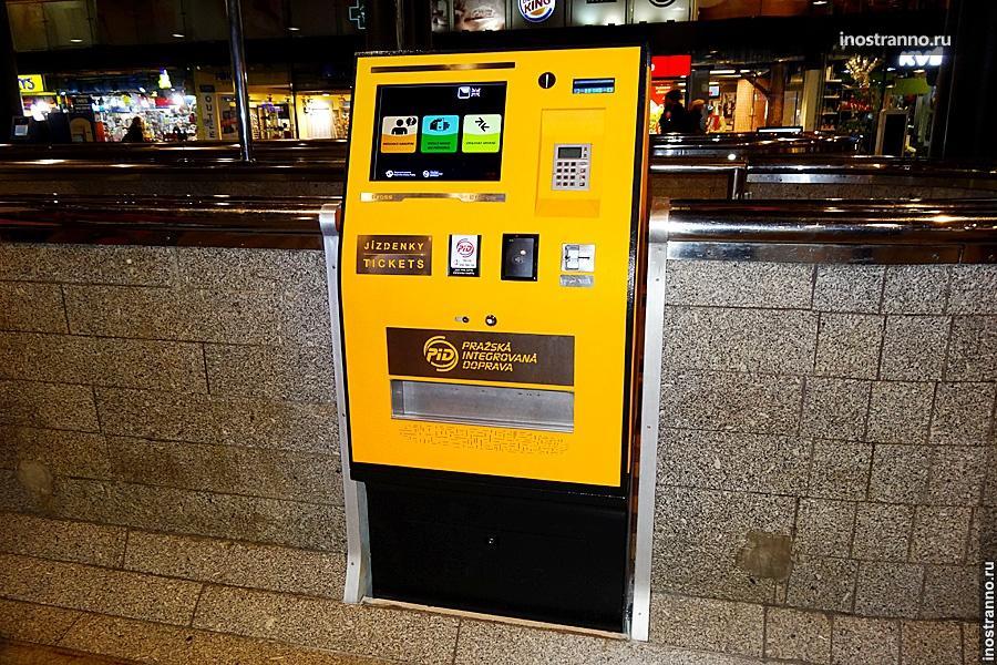 Прага автомат по продаже билетов