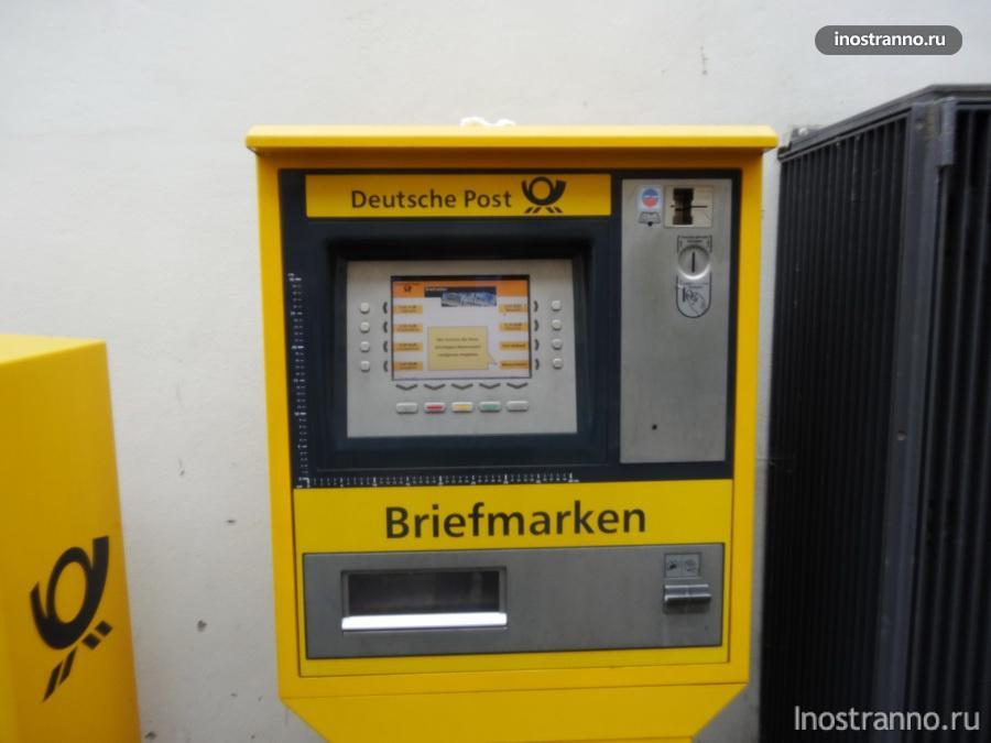 автомат по продаже почтовых марок