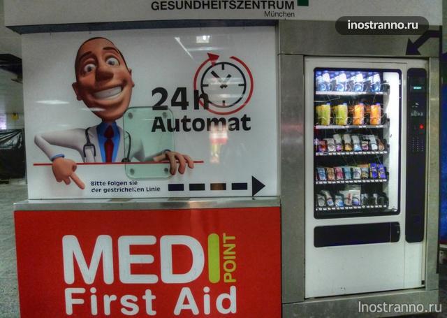 автомат по продаже лекарств