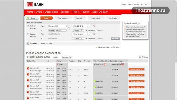Купить билет на поезд в Европе