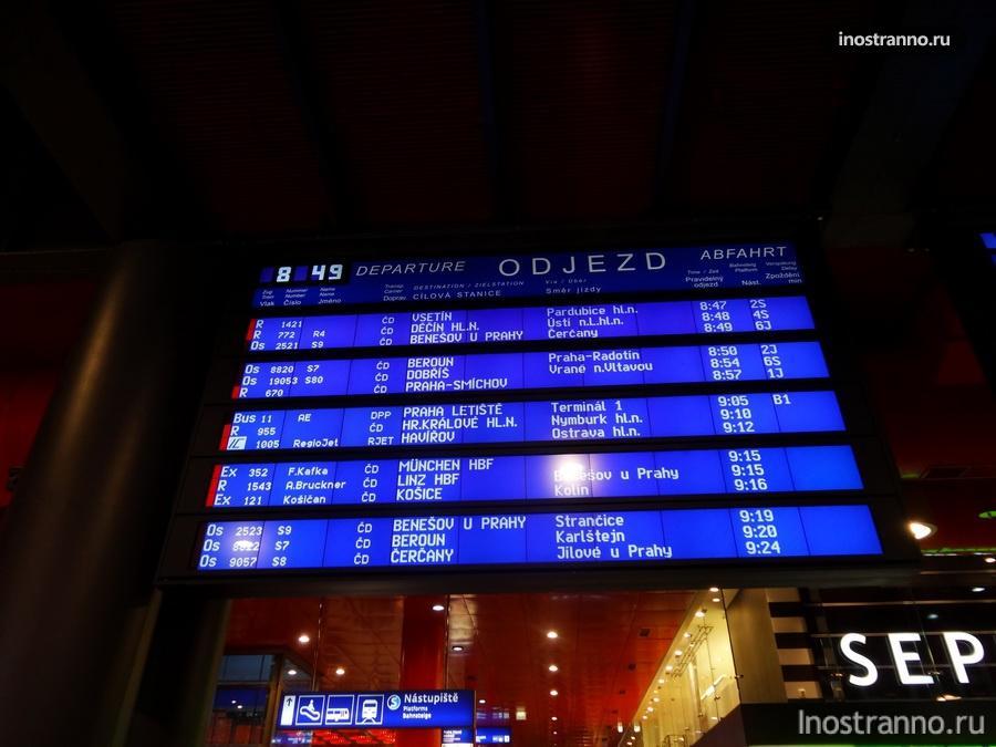 главный вокзал праги расписание