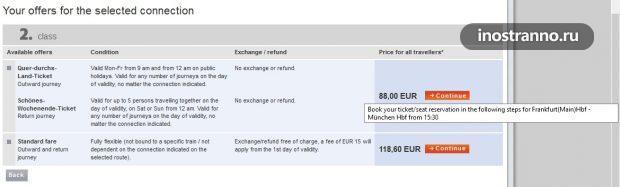 Покупка билета на поезд в Германии онлайн