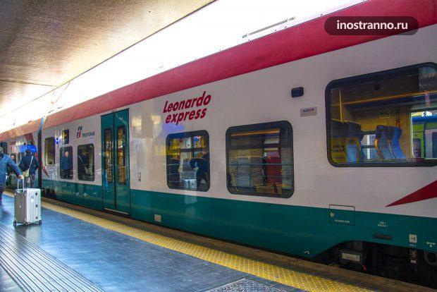 Поезд Леонардо Экспресс из аэропорта Фьюмичино до Рима