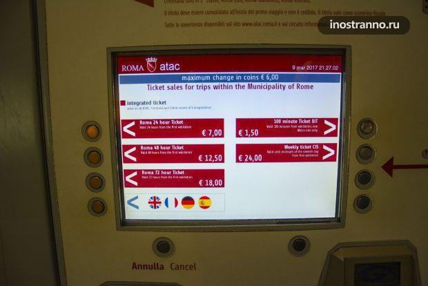 Автомат по продаже билетов в метро Рима, Как купить билет