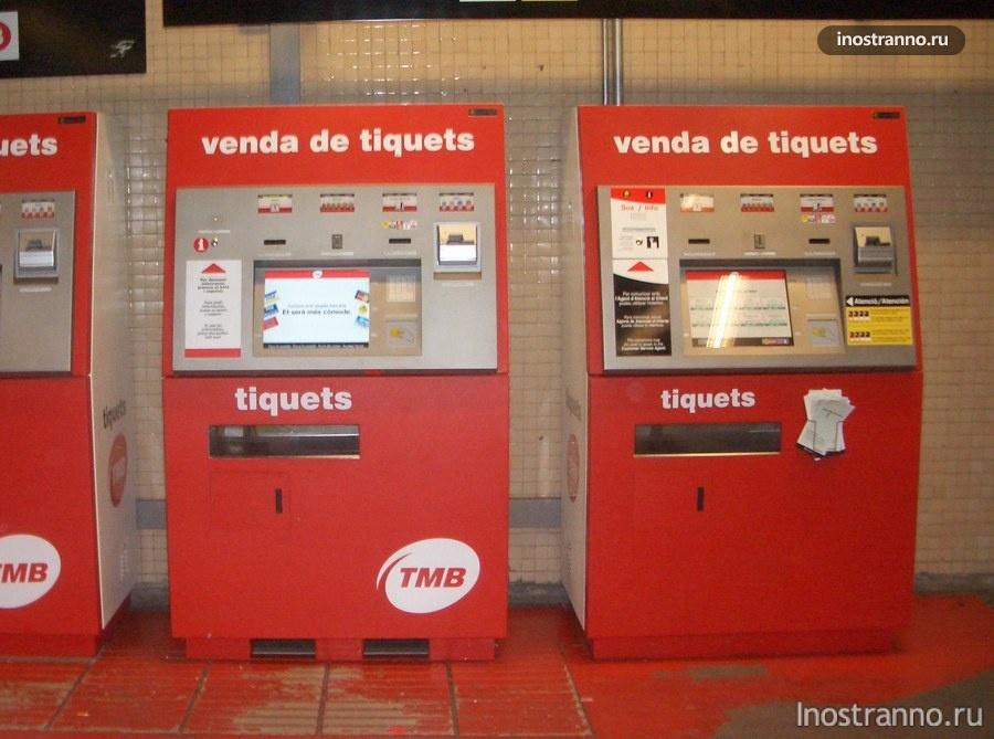 автомат по продаже билетов в Барселоне