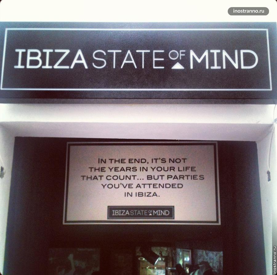 ibiza state of mind