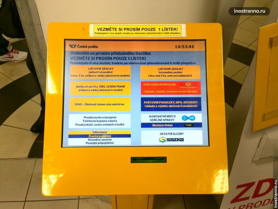 номерки на чешской почте