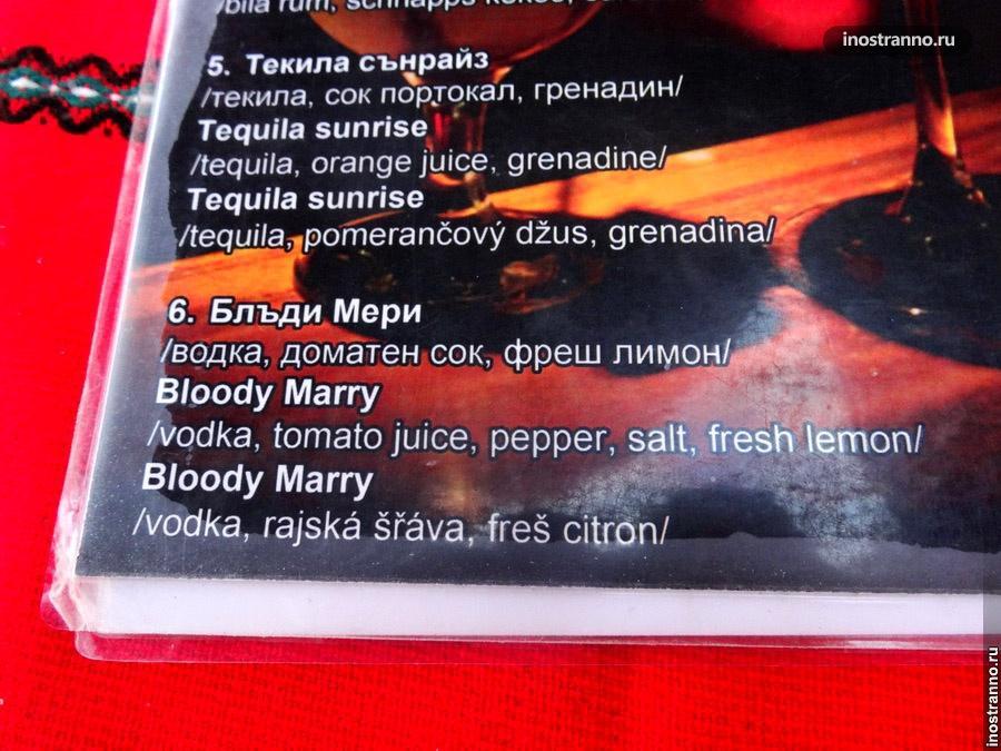 болгарские коктейли