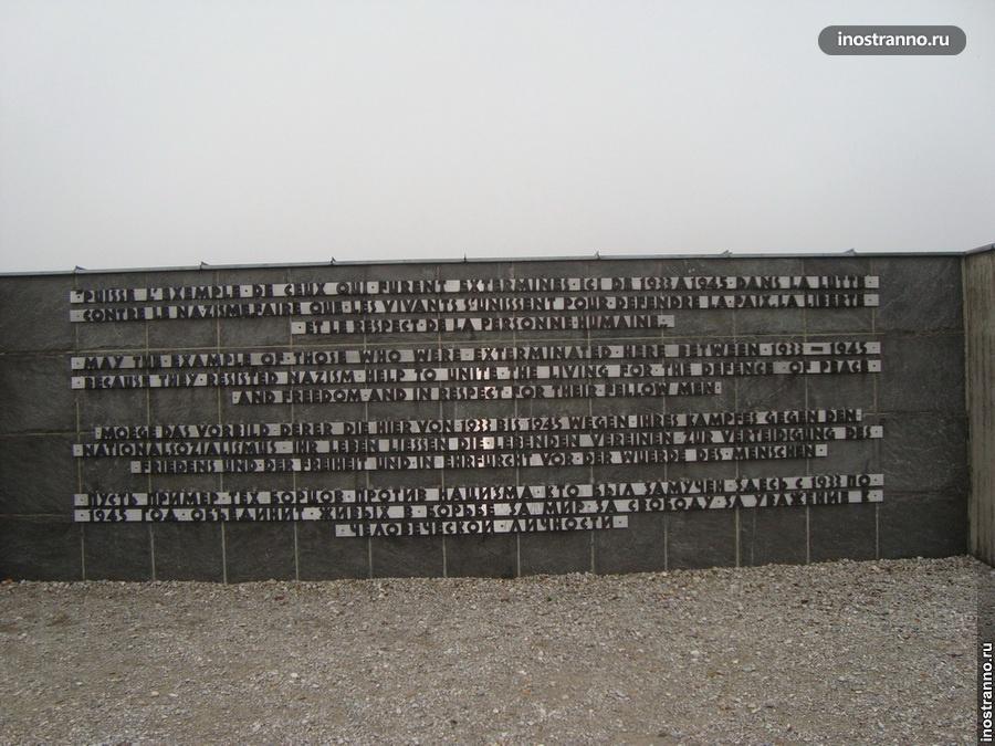 Мемориал Дахау