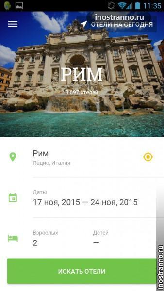 Hotellook – приложение для поиска отелей