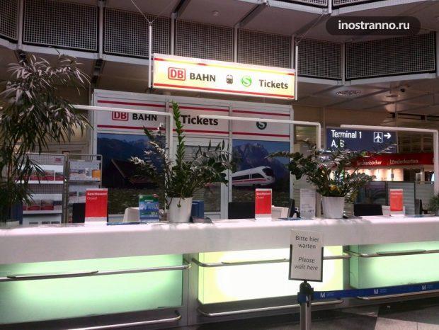 Билеты на электричку в аэропорту Германии