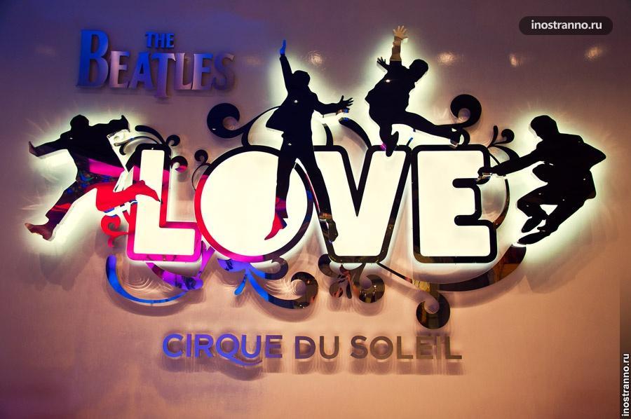 cirque du soleil лас вегас