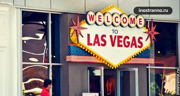 """Диснейлэнд для взрослых, или """"что случается в Вегасе, остается в Вегасе"""""""