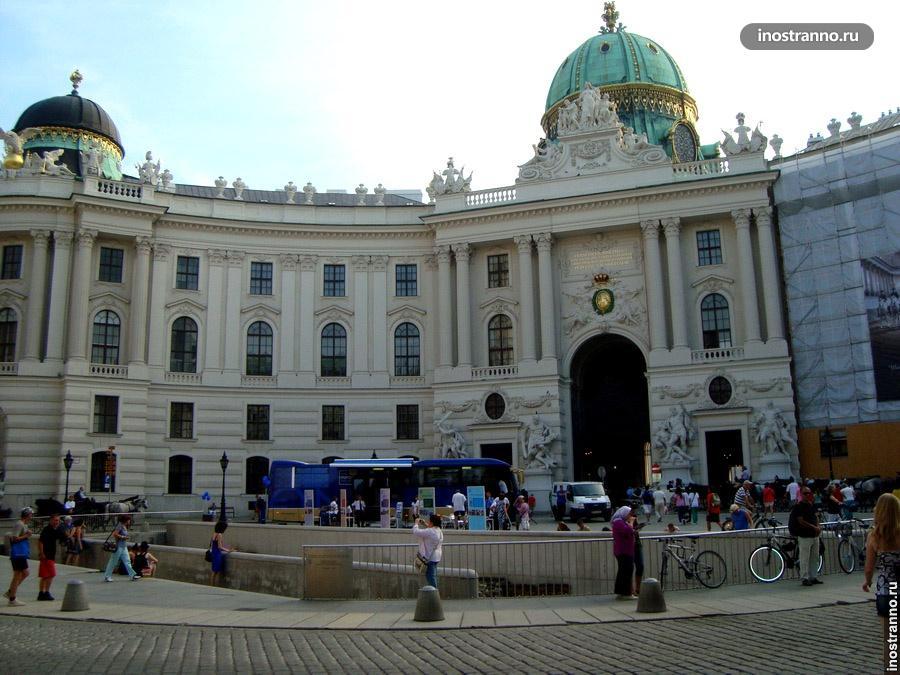 Дворец Хофбург Вена