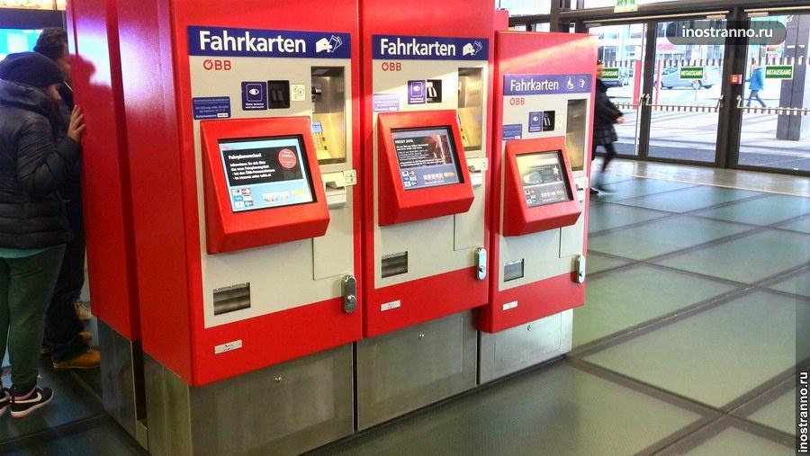 Автоматы по продаже билетов на поезд в Вене