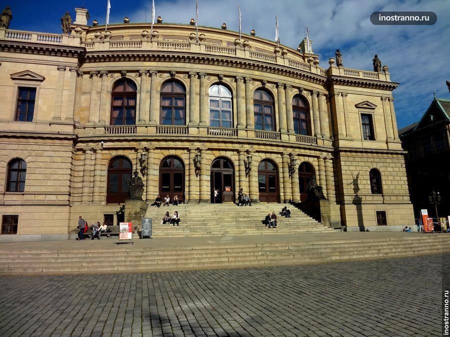 Театр Рудольфинум - Прага