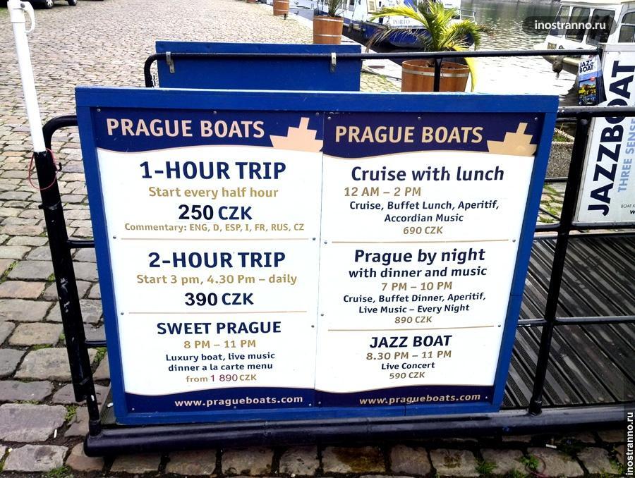 Стоимость прогулкок по Влтаве на кораблике