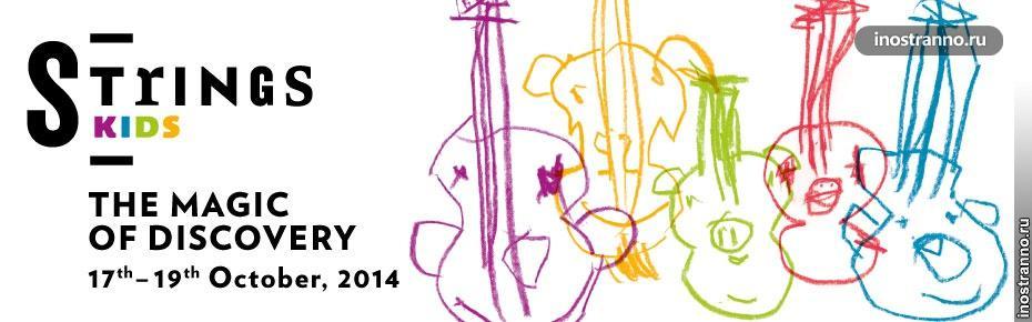 Strings of Autumn - музыка в Праге