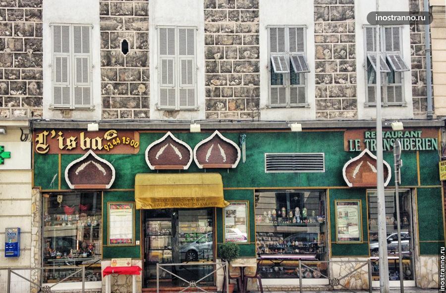 русский магазин в ницце