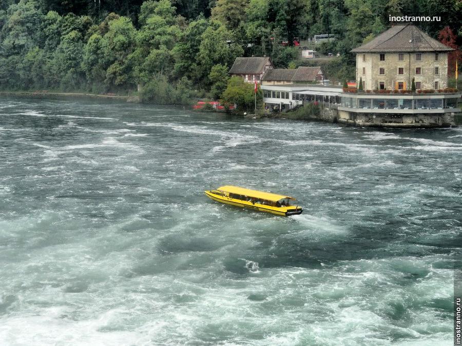 Кораблик - Рейнский водопад