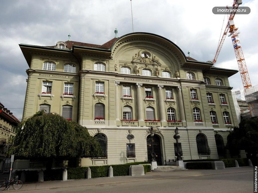 швейцарский банк