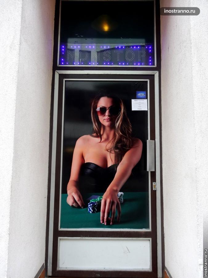 Азартные игры в Праге