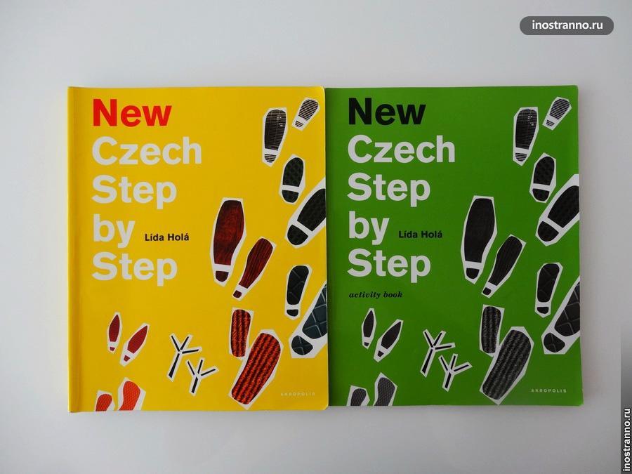 учебник чешского языка czech step by step