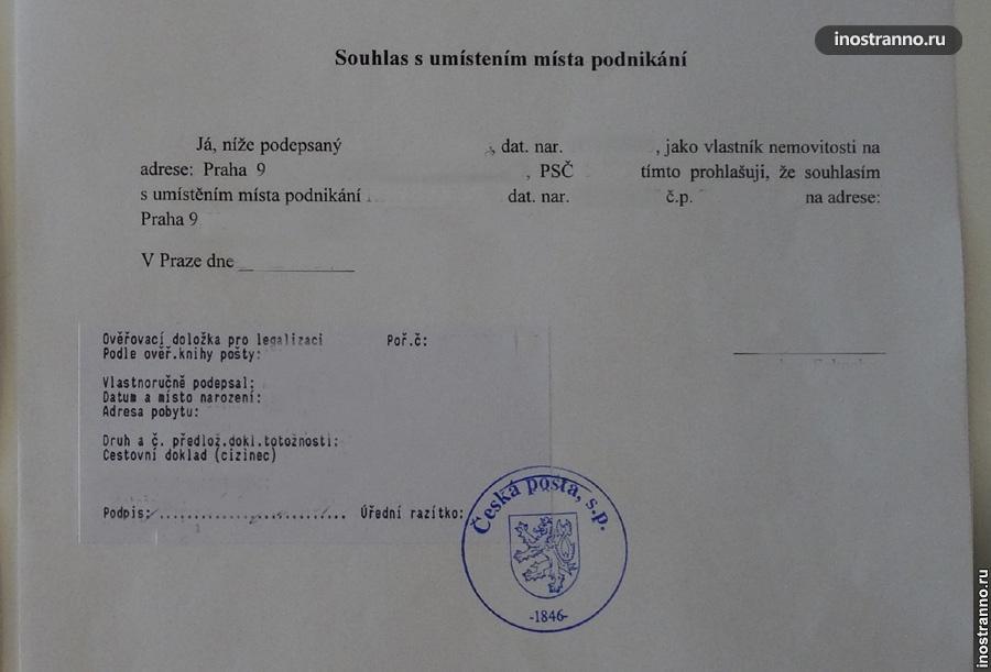 предоставление юридического адреса в чехии