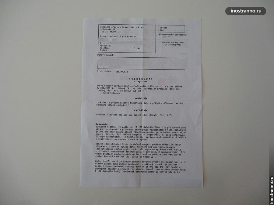 уведомление о регистрации в налоговой в чехии