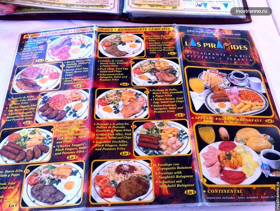 Цены в ресторанах Испании