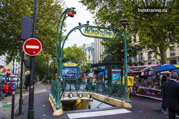 Вход в метро Парижа