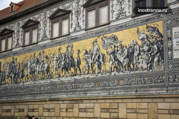 Панно шествий князей в Дрездене, достопримечательность