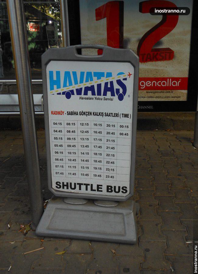 Расписание автобусов-шаттлов в аэропорт Сабиха Гёкчен