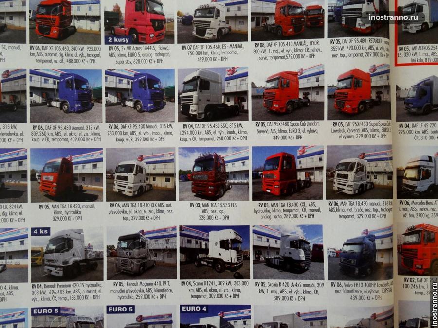 Цены на грузовые автомобили в Чехии