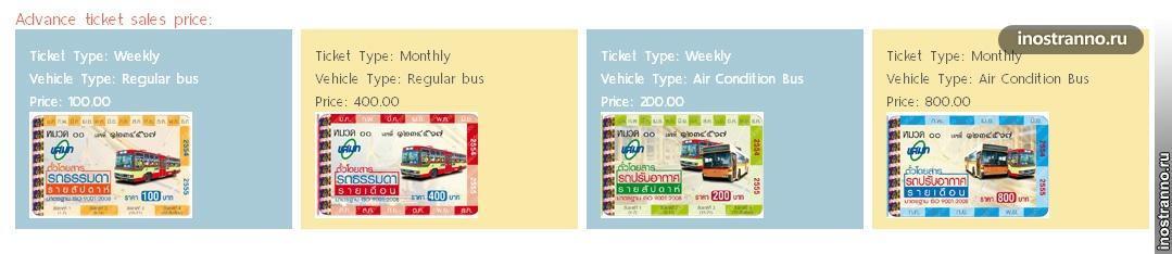 Билеты на автобусы в Бангкоке