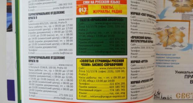 Русские газеты и журналы в Чехии