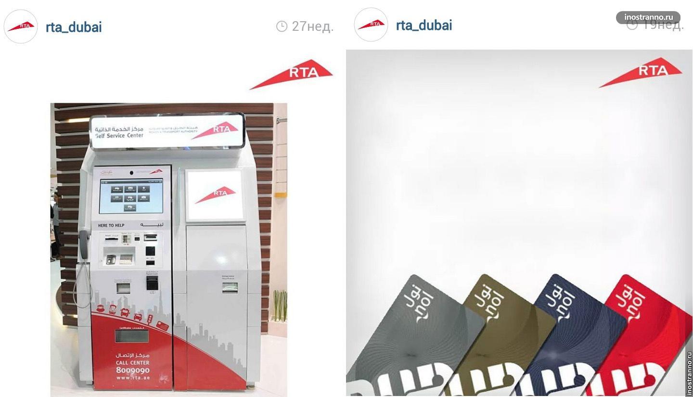 Билеты на транспорт в Дубае