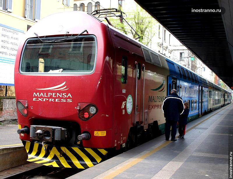 поезд мльпенса экспресс