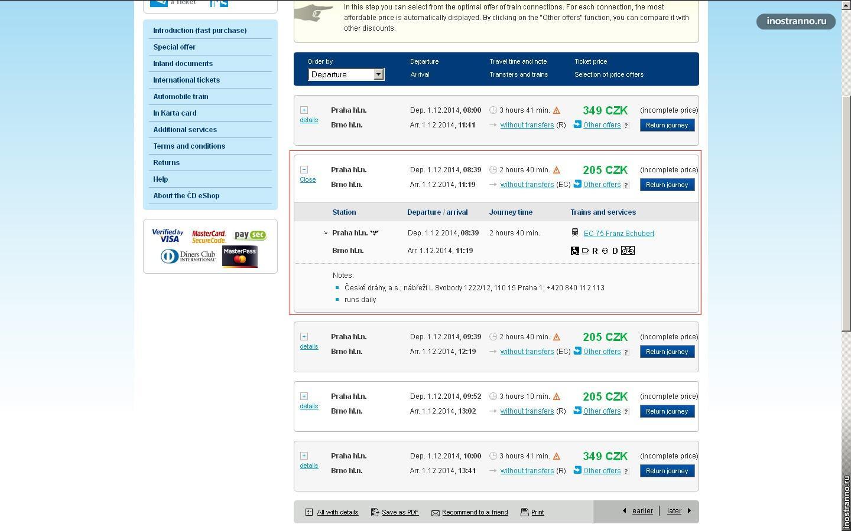 Купить билет на сайте чешских железных дорог