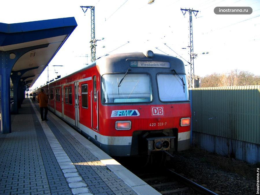 Поезд из аэропорта Франкфурта