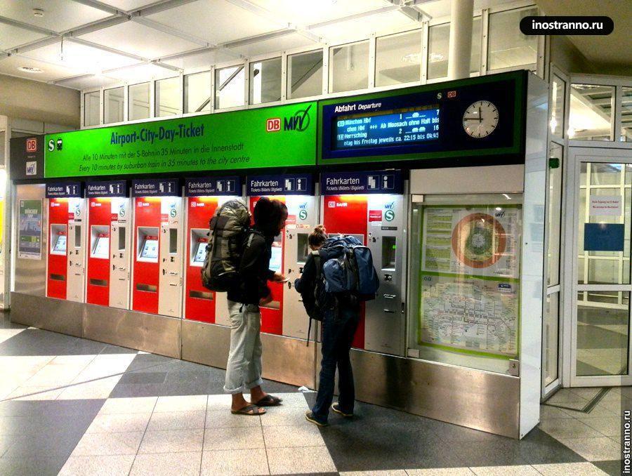 Автоматы по продаже билетов на поезд в аэропорту Франкфурта-на-Майне