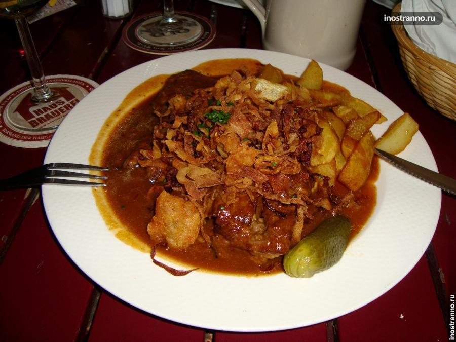Ростбиф с луком - австрийское блюдо
