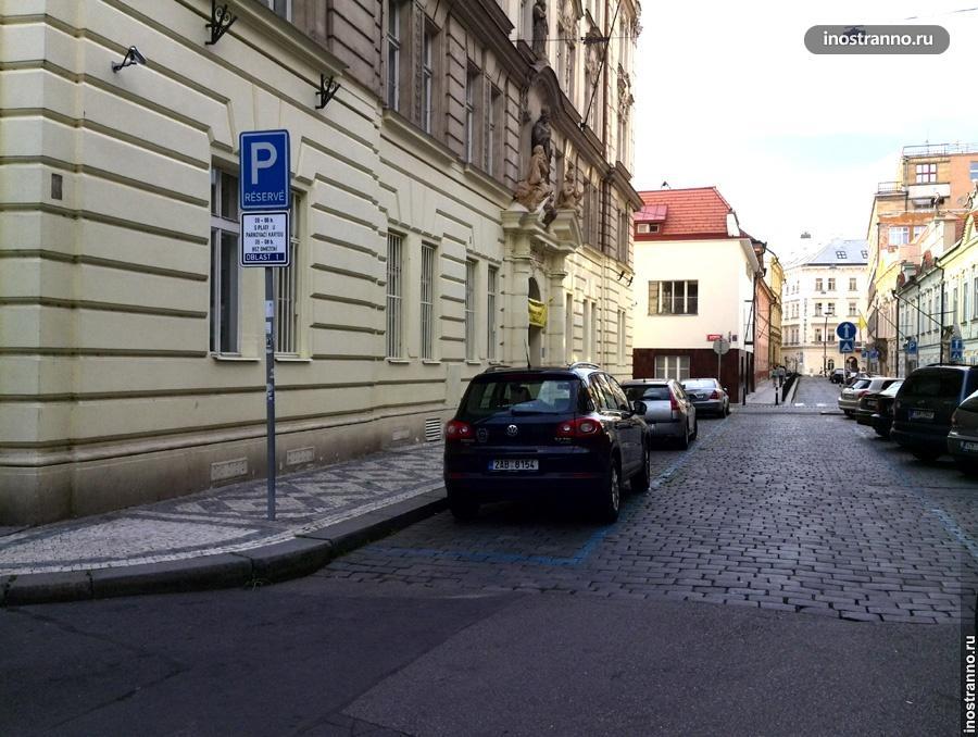Синяя зона - парковка в Праге