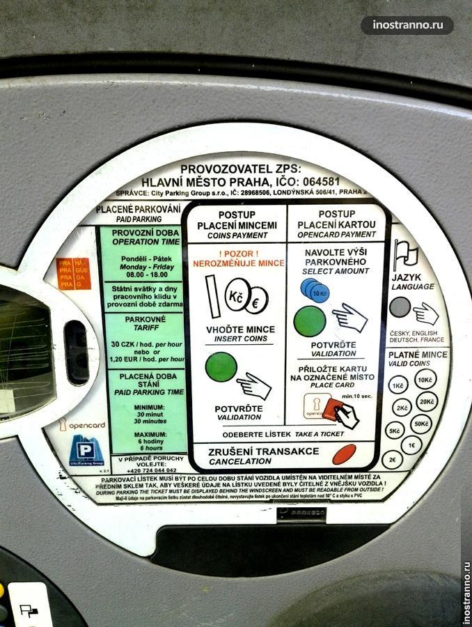 Паркомат в Чехии