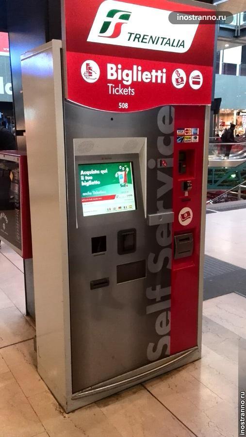 Автомат по продаже билетов в Италии на жд вокзале