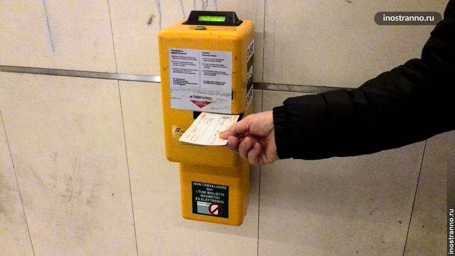 Проштамповка билет на поезд в италии